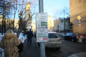 Прежние баннеры с номерами парковок