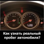Как проверить пробег авто