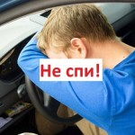 Советы, чтобы не уснуть за рулем