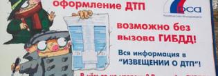 Как заполнить извещение о ДТП