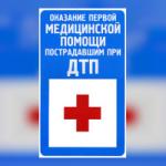 Первая помощь при ДТП