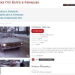 Дата размещения объявления о продаже автомобиля