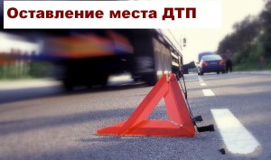 1359125944_ostavlenie_mesta_dtp