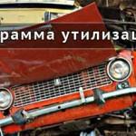 Стоимость и налоги на утилизацию автомобиля в 2014 году