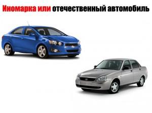 Какой автомобиль подойдет для обучения больше: отечественный или импортный?