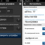 Как узнать о штрафах по SMS