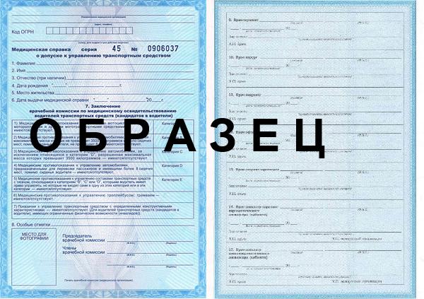 Мед справка водительская 2019 для замены прав сао Одинцово