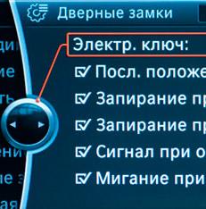 Русификация БМВ Х5