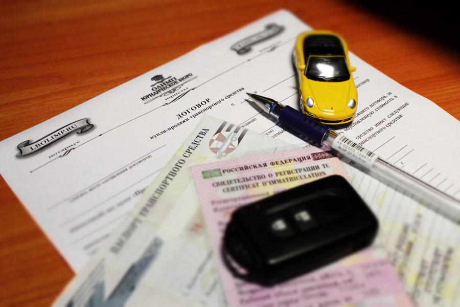 Договор купли продажи автомобиля 2015