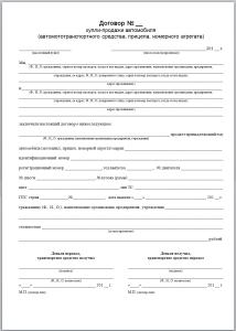ГП836621 Запрос предложений Реализация транспортных средств