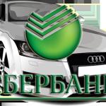 Автокредитование от Сбербанка