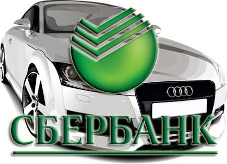 Как оформляется автокредит в Сбербанке?