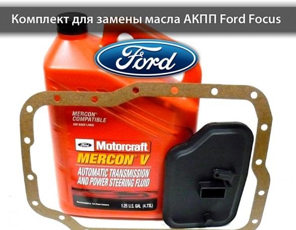 форд фокус замена масла в коробке передач