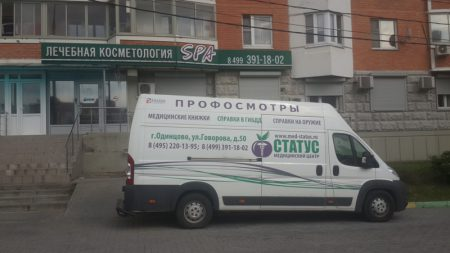 Адрес медицинского центра Статус