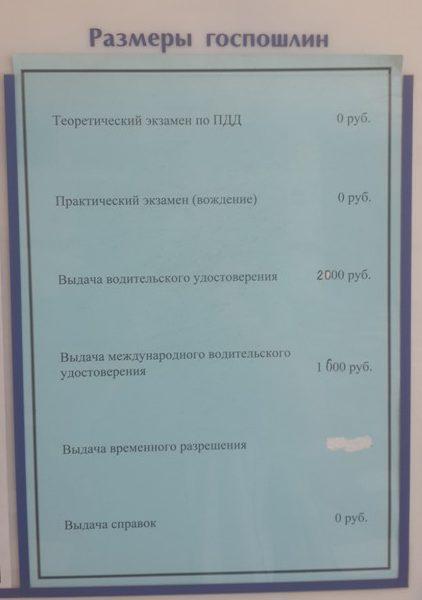 Справка на водительское удостоверение 2019 цена Голицыно