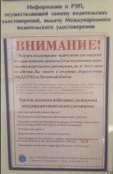 Перечень для получения международных прав