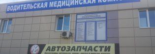Замена водительских прав в Одинцовском районе Московской области