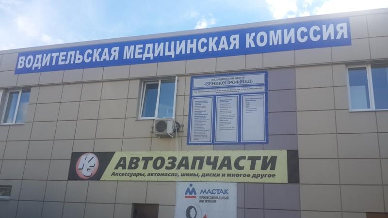 Где можно купить справку на водительское удостоверение в Звенигороде