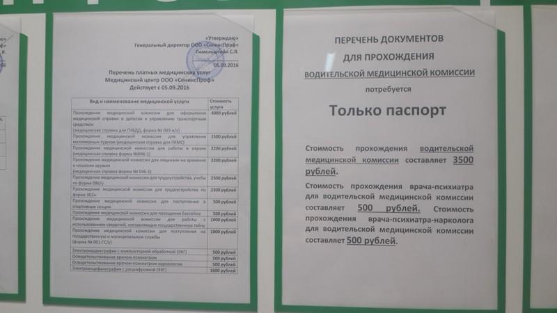 Стоимость справки на водительские права в Москве Можайский
