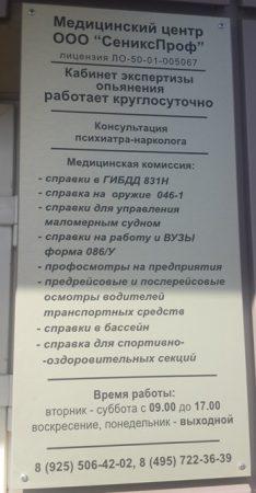 Медицинского центр рядом с ГИБДД Голицино