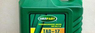 Трансмиссионное масло ТАД 17 – чем оно отличается?