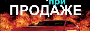 Зачем нужно обязательно подавать налоговую декларацию при продаже автомобиля