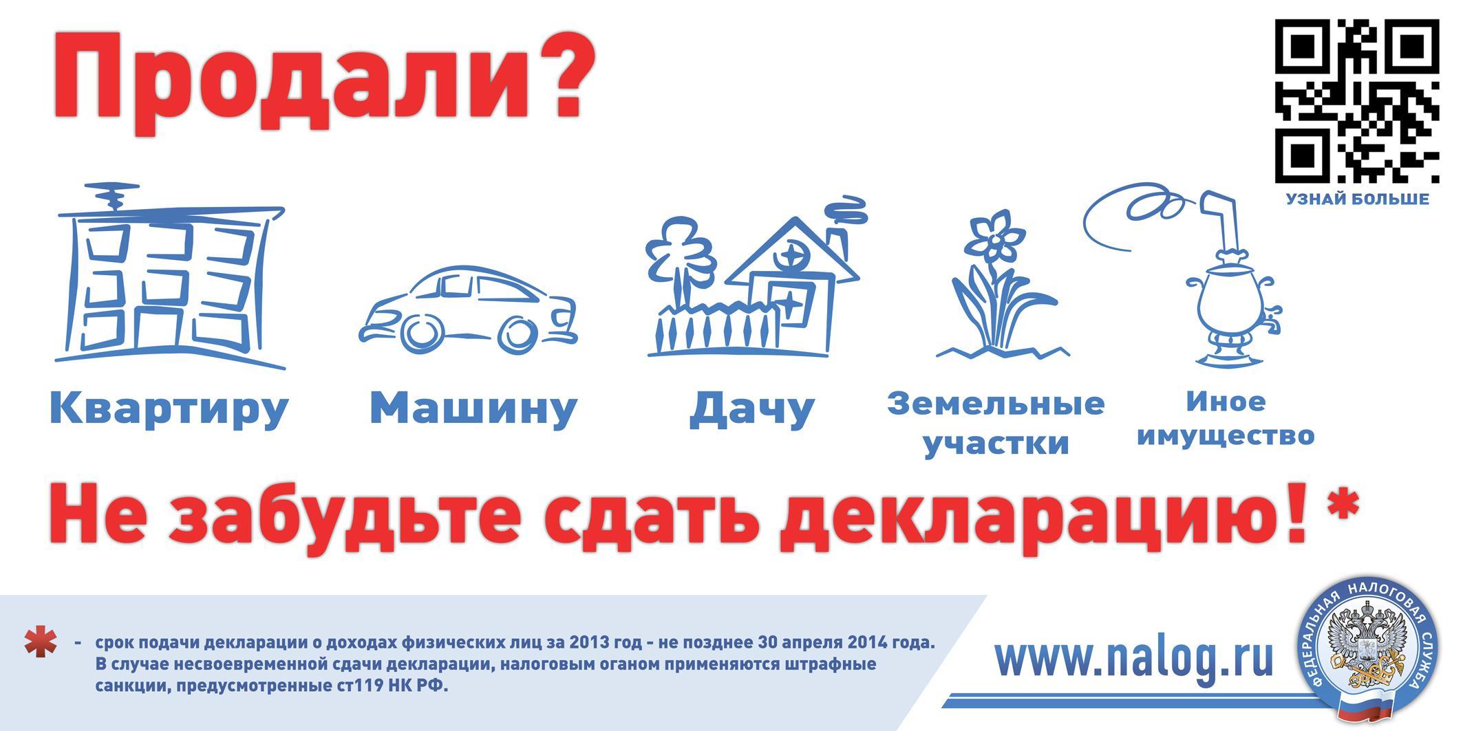 декларация с продажи авто