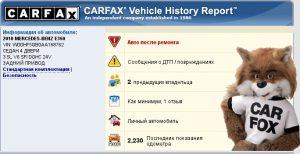 Проверка на ДТП на Карфаксе