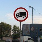 Как штрафуют за знак «Движение грузовым запрещено»?