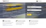 Штрафы на Яндексе