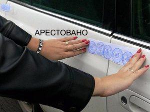 Опечатывание дверей машины после ареста