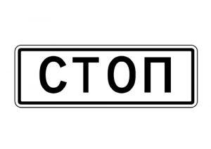 Табличка вместо стоп-линии