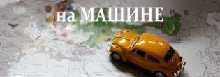 Порядок выезда на автомобиле за границу