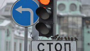 Табличка стоп-линии под светофором