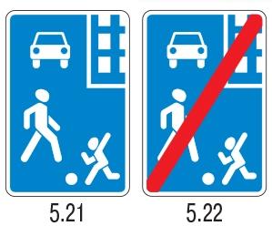 Знаки обозначения жилой зоны