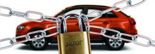 Что делать, если купил машину в залоге?