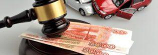 Как подать в суд на виновника ДТП для возмещения ущерба